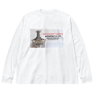 屋根裏部屋の男's 模型職人工房の戦艦大和1944 Tシャツ(白) Big silhouette long sleeve T-shirts