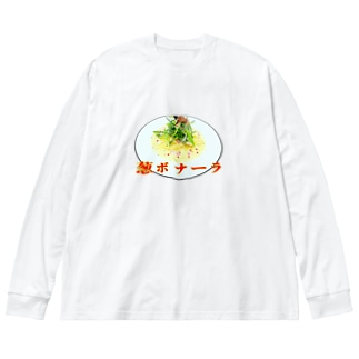 葱ボナーラ Big silhouette long sleeve T-shirts