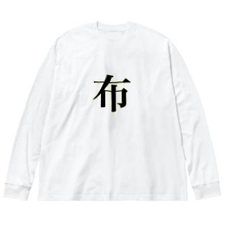 布です。 Big silhouette long sleeve T-shirts