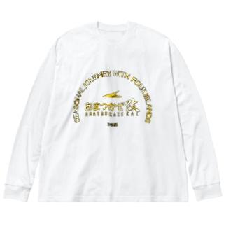 「あまつかぜ改」ロゴシリーズ Big silhouette long sleeve T-shirts