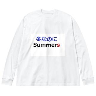 応援歌楽譜スタジアムの冬なのにSummers Big silhouette long sleeve T-shirts
