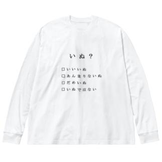 きみはいぬか? (黒文字) Big silhouette long sleeve T-shirts