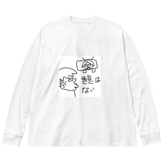 guilty Big silhouette long sleeve T-shirts