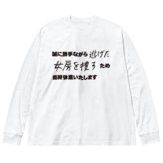 逃げた女房を捜しに行きます_黒文字 Big silhouette long sleeve T-shirts
