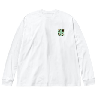アキチャ公式ロンT Big silhouette long sleeve T-shirts