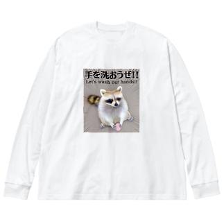 てあらいぐま「手を洗おうぜ!!」 Big silhouette long sleeve T-shirts