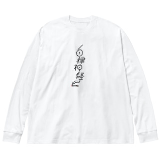ファッションセンター(ゑ)の自律神経(バグてりver) Big silhouette long sleeve T-shirts