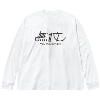 無一文 Big silhouette long sleeve T-shirts