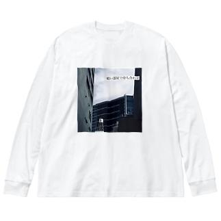 暗い部屋で待ち合わせ Big silhouette long sleeve T-shirts