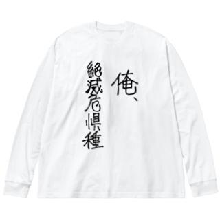 俺、絶滅危惧種 Big silhouette long sleeve T-shirts