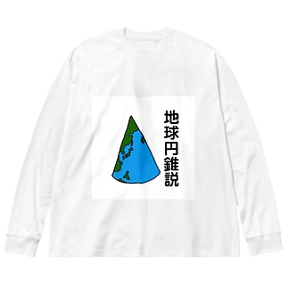 地球円錐説 Big silhouette long sleeve T-shirts