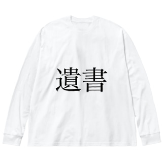 遺書 Big silhouette long sleeve T-shirts