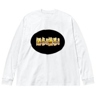 ほら!後ろ! Look! Behind ! Big silhouette long sleeve T-shirts