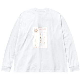 ごはんくんはがき Big silhouette long sleeve T-shirts