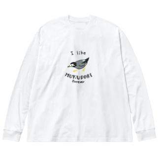 ムクドリのことずっと好き Big silhouette long sleeve T-shirts