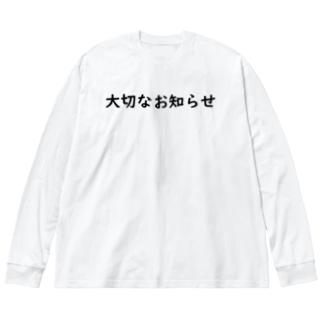 大切なお知らせ Big silhouette long sleeve T-shirts