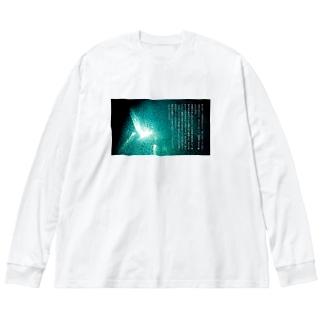 詩のグッズ Big silhouette long sleeve T-shirts