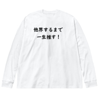 WOTASHINの他界するまで一生推す! Big silhouette long sleeve T-shirts