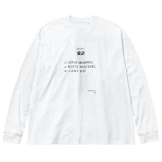 俺のモーニングルーティン Big Silhouette Long Sleeve T-Shirt