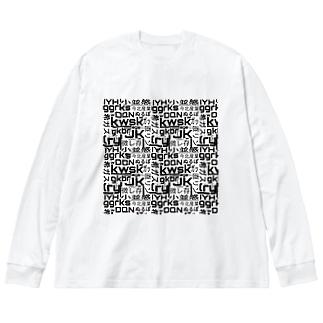 古のネット用語柄❹ Big silhouette long sleeve T-shirts