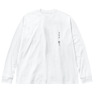 コロナ 終了。 Big silhouette long sleeve T-shirts