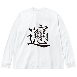 イラストレーターみやもとかずみのオリジナルグッズ通販 ∞ SUZURI(スズリ)のビャンビャン麺のビャンT Big silhouette long sleeve T-shirts