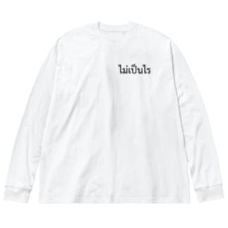 タイ語 マイペンライ(ワンポイント 黒) Big silhouette long sleeve T-shirts