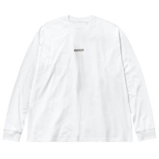 香椎T Big silhouette long sleeve T-shirts