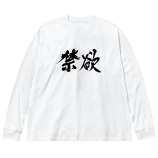 禁欲 Big silhouette long sleeve T-shirts