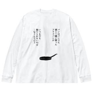 捨てられないのは、なーんでだ? Big silhouette long sleeve T-shirts