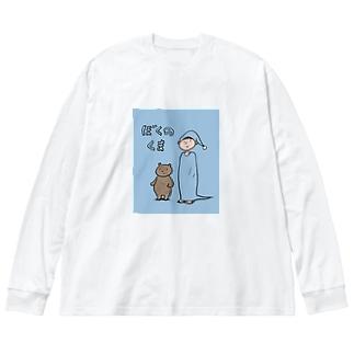 ぼくのくま Big silhouette long sleeve T-shirts