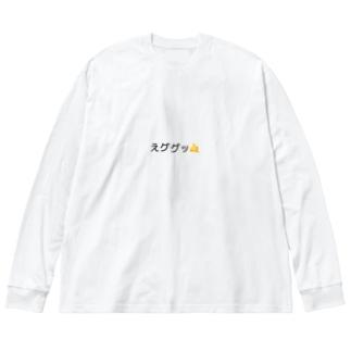 えググッ🤙 Big Long Sleeve T-shirt