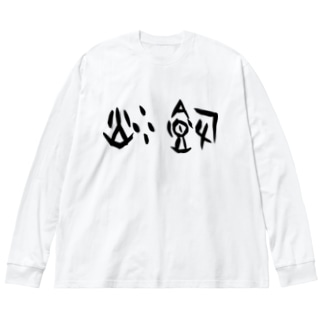 炒飯(甲骨文字)黒 Big silhouette long sleeve T-shirts
