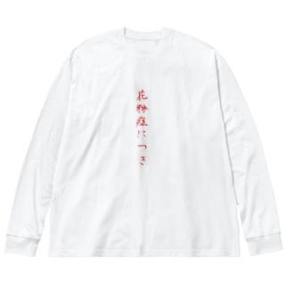 花粉症につき Big silhouette long sleeve T-shirts