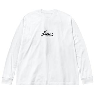 リクエスト「りょうこ」 Big silhouette long sleeve T-shirts