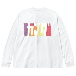 ヤマダさん名入れグッズ(カタカナ)難読? 苗字  Big silhouette long sleeve T-shirts