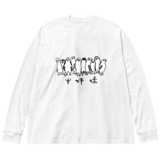 十姉妹たち Big silhouette long sleeve T-shirts