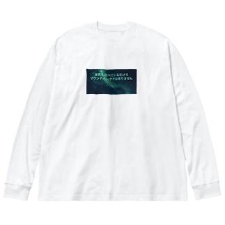 事実を述べているだけでマウンティングではありません Big silhouette long sleeve T-shirts