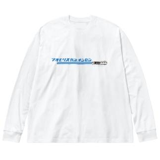 ジェダイっぽいアオモリ Big silhouette long sleeve T-shirts