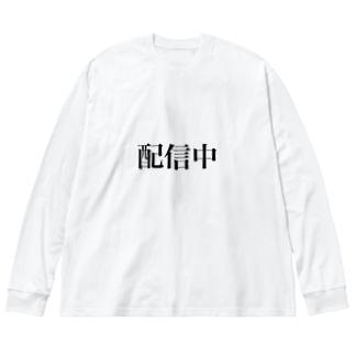 配信中シリーズ Big silhouette long sleeve T-shirts