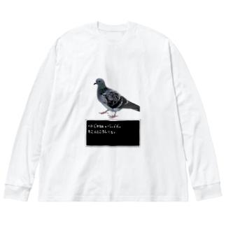 ハトじゃない。 Big silhouette long sleeve T-shirts