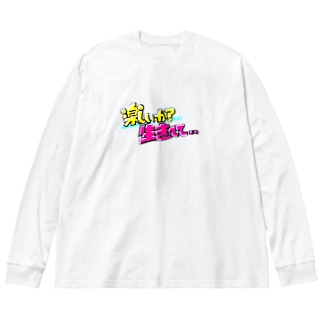 楽しいか?生きてティー Big silhouette long sleeve T-shirts