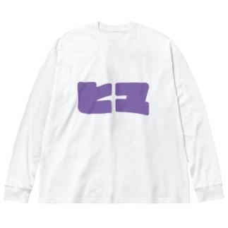 ヒマ Big silhouette long sleeve T-shirts