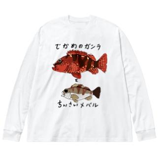 でかめのガシラとちいさいメバル Big silhouette long sleeve T-shirts