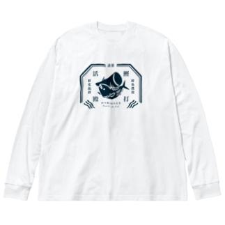 かつおのたたき うすくち Big silhouette long sleeve T-shirts