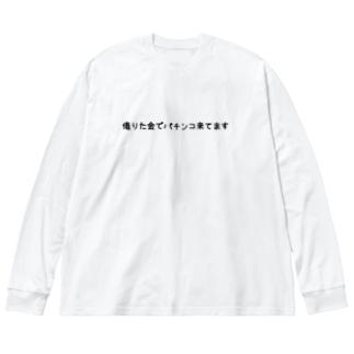 パチンコ Big Silhouette Long Sleeve T-Shirt