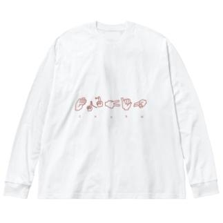 hand& こんにちは Big silhouette long sleeve T-shirts