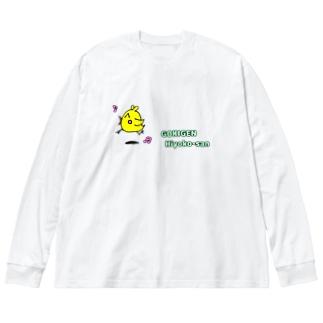 ごきげんヒヨコさん(ロゴ入り) Big silhouette long sleeve T-shirts