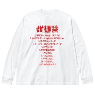 調味料主に中華ライブリスト風 Big silhouette long sleeve T-shirts