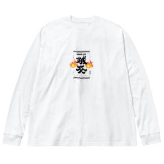 ファッションセンター(ゑ)のthink you 鍼灸 Big silhouette long sleeve T-shirts